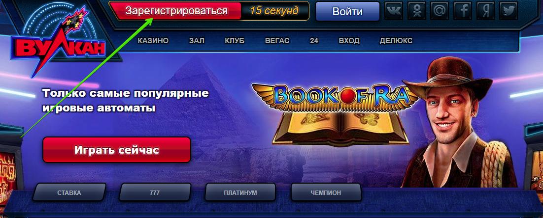 Официальный сайт казино вулкан регистрация казино онлайн игровые автоматы играть без регистрации