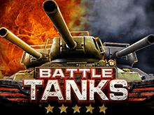 Шансы на реальную удачу на слоте Battle Tanks от Evoplay