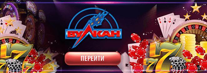 Зеркала вулкан казино вакансии дилер в онлайн казино