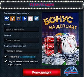 Зарегистрироваться в вулкане казино игровые слот автоматы гейминатор